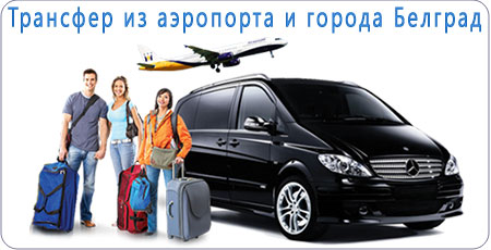 Private Transfer Service from or to Belgrade Airport with Car, Van or Minibu
